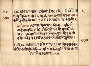 Sanskrit text example
